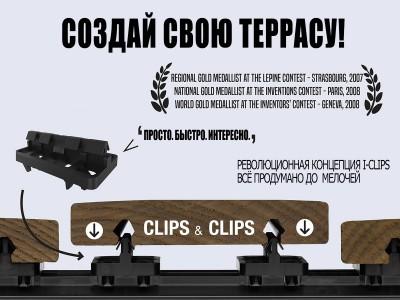 Технология i-CLiPS - террасные системы будущего